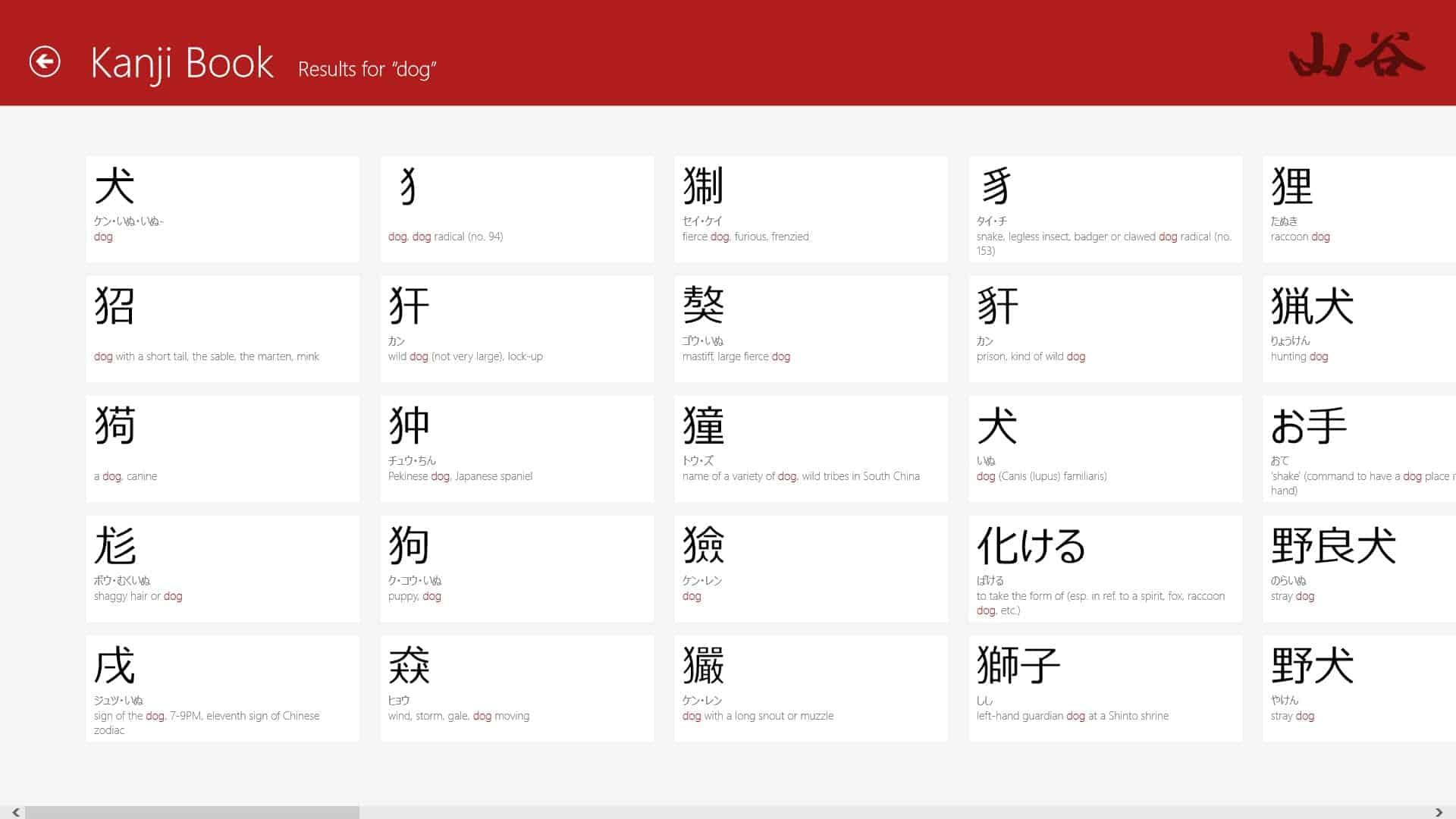 Kanji look and learn workbook download firefox