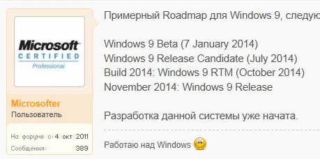 windows 9 release date